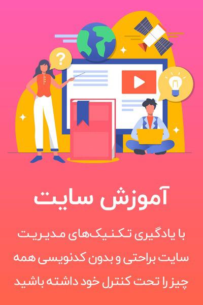 آموزش مدیریت سایت وردپرسی