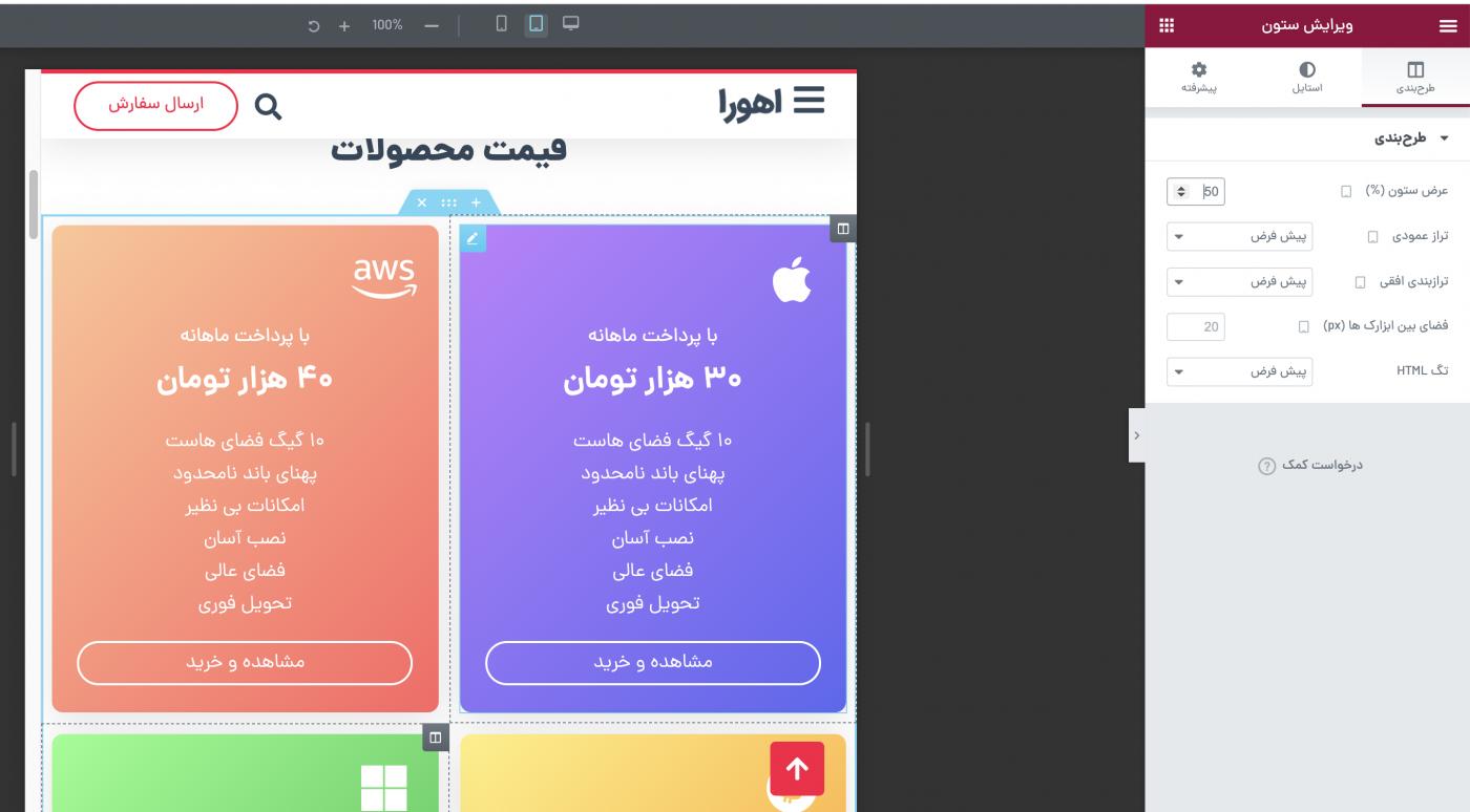 اصلاح عرض ستون در تبلت و موبایل